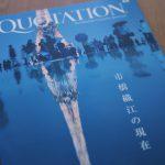 """市橋織江の現在 """"QUOTATION""""という本の価値"""